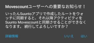 Screenshot 20190223 143321 300x139 - 結局 Suunto 9 を選んだ ~ その1 ~