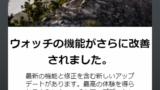 20191102 01 160x90 - Suunto 9のソフトウェアが久しぶりにアップデートしたってよ-Ver 2.9.42-(その2)