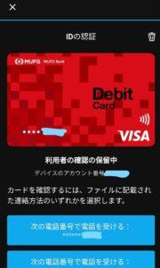 Garmin 745 Suica Garmin Pay017 180x300 - Garmin ForeAthlete 745 にSuicaやらデビットカードを登録するまでの道のり
