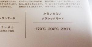 balmuda K05A 036 300x154 - 新しいバルミューダ トースター  K05シリーズ(軽めに 旧機種との比較も)