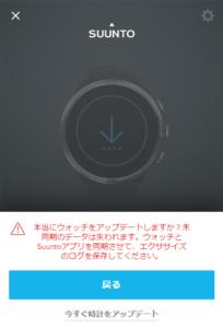 Suunto 2021 0401 UP 004 204x300 - Suunto Ver 2.14.12 アップデートで、待望のデスクトップでルート作成ができるように!