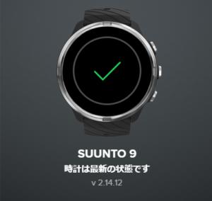 Suunto 2021 0401 UP 006 300x284 - Suunto Ver 2.14.12 アップデートで、待望のデスクトップでルート作成ができるように!