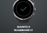 Suunto9 20210625 03 160x113 - Suunto 9 PEAK がそろそろ登場しますね